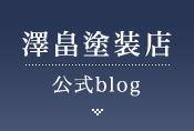 澤畠塗装店 公式blog