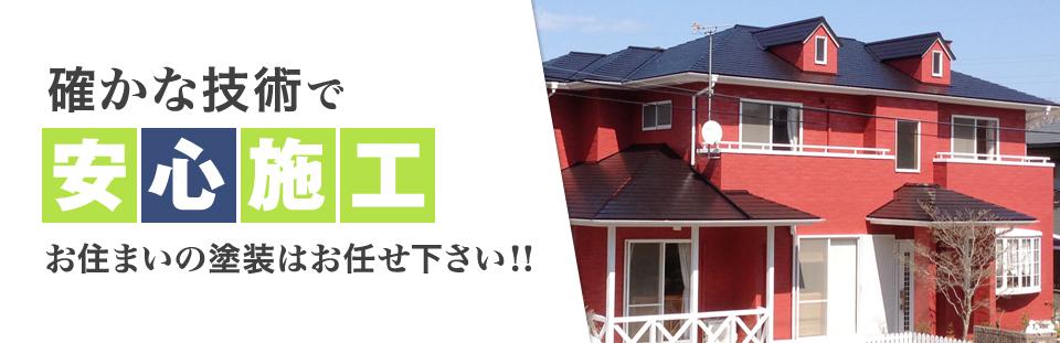 確かな技術で安心施工お住まいの塗装はお任せ下さい!!